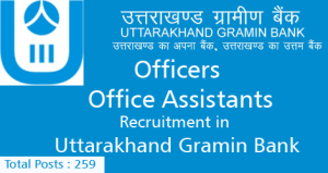 Uttrakhand  Gramin Bank Requirement for 259 posts of officer & Officer assistance