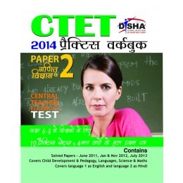 CTET 2014 Practice Workbook Paper 2 - Science/ Maths - Hindi (4 Solved + 10 Mock