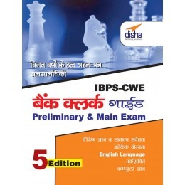 IBPS-CWE Bank Clerk Guide for Prelim & Main Exams 5th Hindi Edition
