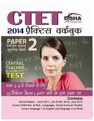 CTET 2014 Practice Workbook Paper 2 - Social Studies - Hindi (4 Solved + 10 Mock