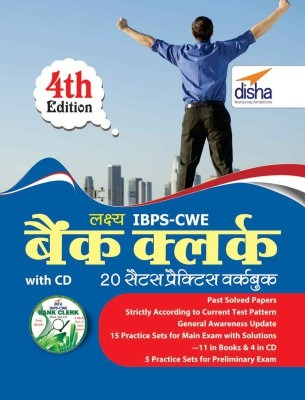 Lakshya IBPS Bank Clerk Preliminary & Mains 20 Practice Sets Workbook with CD - 4th Hind