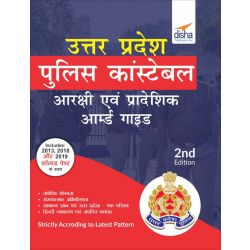 Uttar Pradesh Police Constable Aarakshi avum Pradeshik Aamburd Guide 3rd Hindi Edition