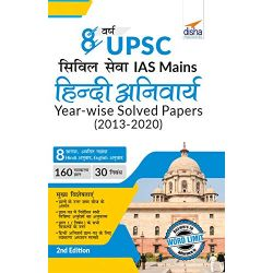 8 Varsh UPSC Civil Sewa IAS Mains Hindi (Anivarya) Year-wise Solved Papers (2013 - 2020) 2nd Edition