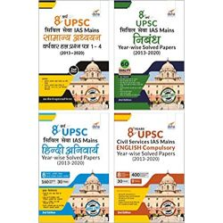 8 Varsh UPSC Civil Sewa IAS Mains Nibandh + Compulsory English + Hindi Anivarya + Samanya Adhyayan Varsh-vaar Hal Prashan Patra 1 - 4 (2013 - 2020) 2nd Edition