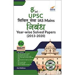 8 Varsh UPSC Civil Sewa IAS Mains Nibandh Year-wise Solved Papers (2013 - 2020) 2nd Edition