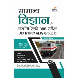 Samanya Vigyan for Bhartiya Railways RRB Pariksha - JE/ NTPC/ ALP/ Group D - 2nd Edition