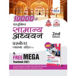 10000+ Vastunishth Samanya Gyan Prashnottar Vyakhya Sahit with Free Mega Yearbook 2021 - 2nd Edition