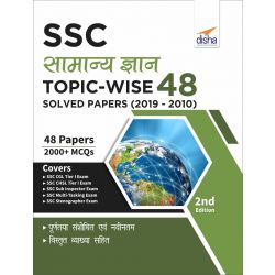 SSC Samanya Gyan Topic-wise LATEST 48 Solved Papers (2010-2019) 3rd Edition