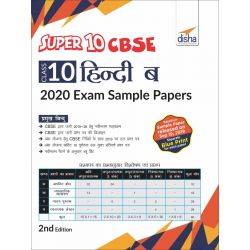 Super 10 Sample Papers for CBSE Class 10 Hindi B 2nd Edition