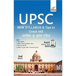 UPSC Syllabus & Tips to Crack IAS Prarambhik & Mukhya Pariksha with Rapid Samanya Gyan 2019 ebook (3rd Hindi Edition)