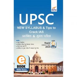 UPSC Syllabus & Tips to Crack IAS Prarambhik & Mukhya Pariksha with Rapid Samanya Gyan 2019 ebook (3rd Hindi Edition) eBook