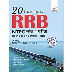 20 Practice Sets for RRB NTPC Stage I Pariksha (15 in Book + 5 Online Tests) Hindi Edition