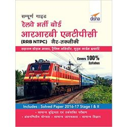 Sampooran Guide to RRB NTPC (Graduate) Exam Hindi Edition