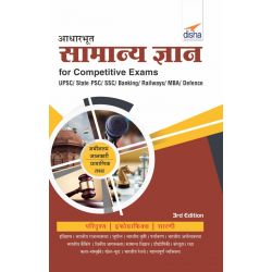 Aadharbhoot Samanya Gyan for Competitive Exams- UPSC/ State PCS/ SSC/ Banking/ Railways/ MBA/ Defence - 3rd Edition