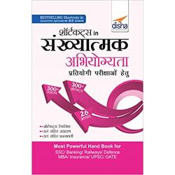 Shortcuts in Sankhyatmak Abhiyogyata (Quantitative Aptitude) for Competitive Exams 2nd Edition