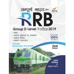 Sampooran Guide for RRB Group D Level 1 Exam 2019 2nd Edition