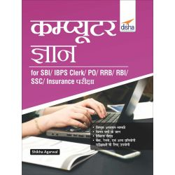 Computer Gyan for SBI/ IBPS Clerk/ PO/ RRB/ RBI/ SSC/ Insurance Pariksha
