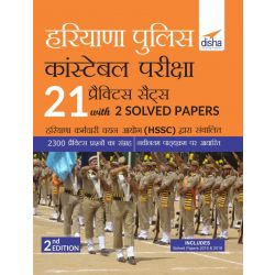 Haryana Police Constable Pariksha 21 Practice Sets with 2 Solved Papers 2nd Edition