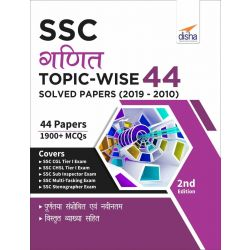 SSC Ganit Topic-wise LATEST 44 Solved Papers (2019-2010) 3rd Edition
