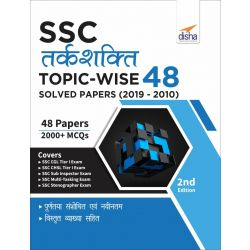 SSC Tarkshakti Topic-wise LATEST 48 Solved Papers (2010-2019) 3rd Edition
