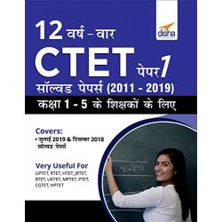 12 VARSH VAAR CTET Paper 1 Solved Papers (2011 - 2019) - Hindi Edition