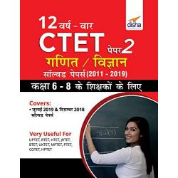 12 VARSH VAAR CTET Paper 2 (Ganit/ Vigyan) Solved Papers (2011 - 2019) - Hindi Edition