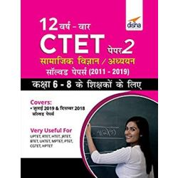 12 VARSH VAAR CTET Paper 2 (Samajik Vigyan/ Adhyayan) Solved Papers (2011 - 2019) - Hindi Edition