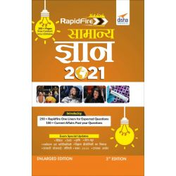 Rapid Samanya Gyan 2021 for Competitive Exams 3rd Edition