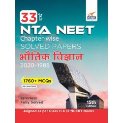 33 Varsh NEET Chapter wise Solved Papers Bhautik Vigyan (1988 - 2020) 15th Edition