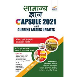 Samanya Gyan Capsule 2021 with Current Affairs Update 5th Hindi Edition