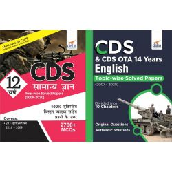 CDS  & CDS OTA 12 Varsh Samanya Gyan & English Solved Papers (2009 - 2020)