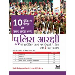 10 Practice Sets for Uttar Pradesh Police Aarakshi avum Pradeshik Armed Constabulary Exam with 2 Past Papers 3rd Edition