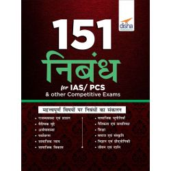 151 Nibandh for IAS/ PCS & other Competitive Exams (Hindi Edition)