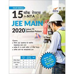15 Mock Tests for NTA JEE Main 2020 - Latest 75 Question Pattern - Hindi Edition