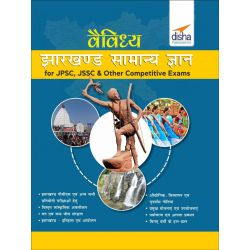 Vaividhya Jharkhand Samanya Gyan for JPSC, JSSC & other Competitive Exams (Hindi Edition)