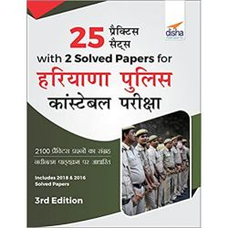 25 Practice Sets with 2 Solved Papers for Haryana Police Constable Pariksha 3rd Edition
