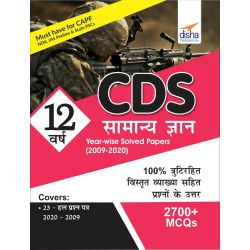 CDS 12 Varsh Samanya Gyan Year-wise Solved Papers (2009-2020)