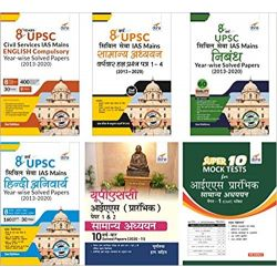 UPSC Samanya Adhyayan IAS Prelims (10 Varsh) & Mains (8 Varsh) Varsh-vaar Solved Papers with 10 Prelim Mock Tests - set of 6 Books - 2nd Edition